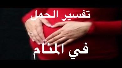 Photo of تفسير الحمل في المنام للمتزوجة