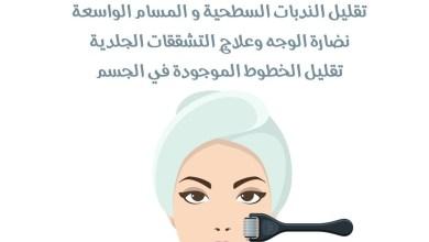 Photo of فوائد الة الديرما رولر