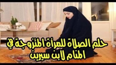 Photo of الصلاة في المنام للمتزوجة
