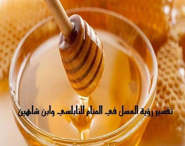 Photo of تفسير حلم العسل في المنام