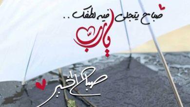 Photo of رسائل صباح معطر بذكر الله