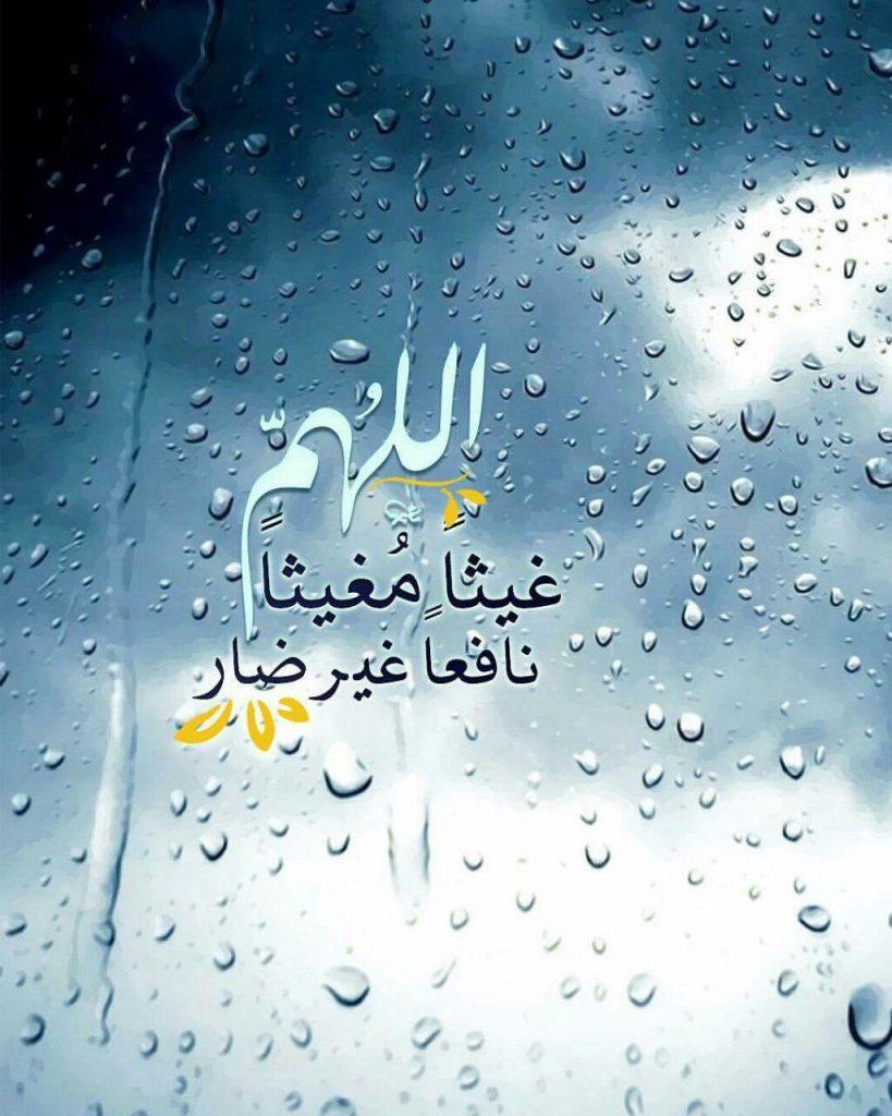 صورة دعاء قصير عن المطر