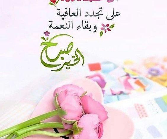 Photo of دعاء الصباح كتابه