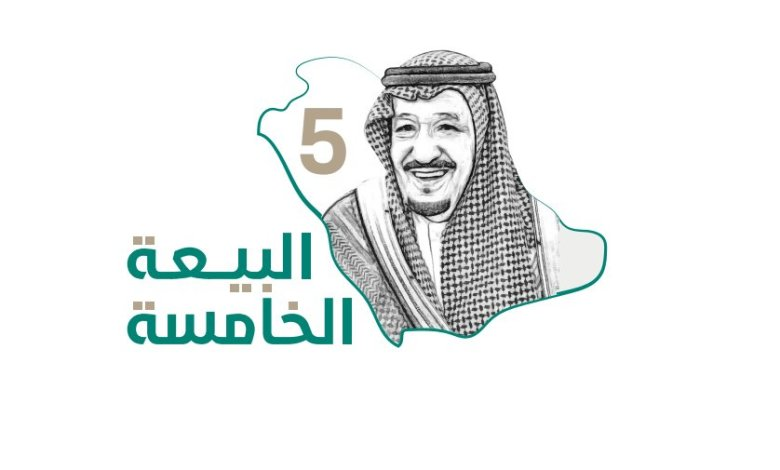 Photo of تاريخ موعد بيعة الملك سلمان الخامسة