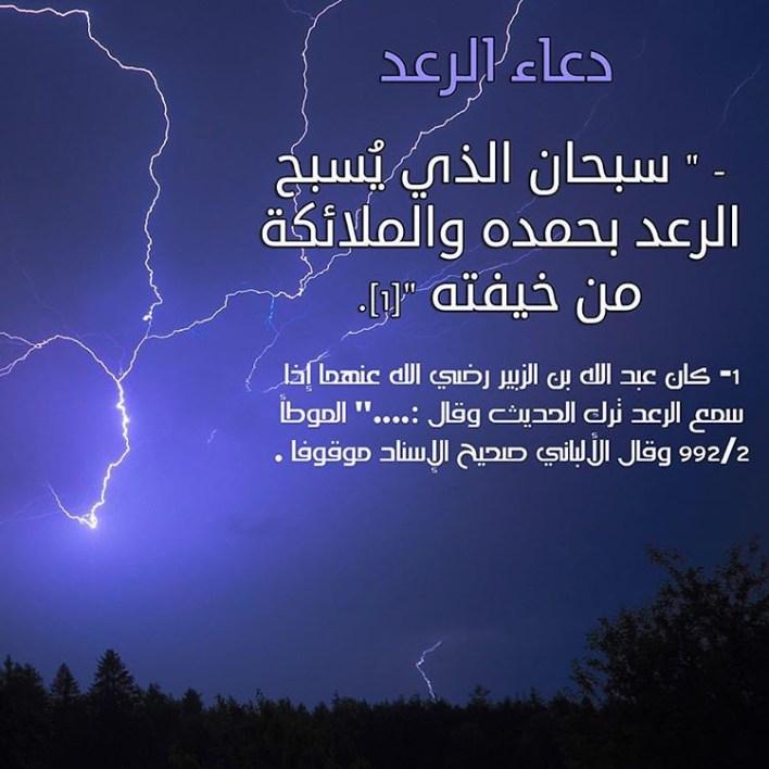 سبحان من سبح الرعد بحمده والملائكة من خيفته