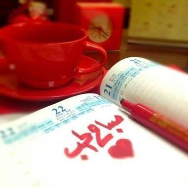 صور صباح الحب