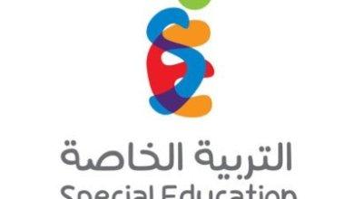 "Photo of وزارة التعليم تتجه لتطبيق ""التعليم الشامل"" على طلاب التربية الخاصة"