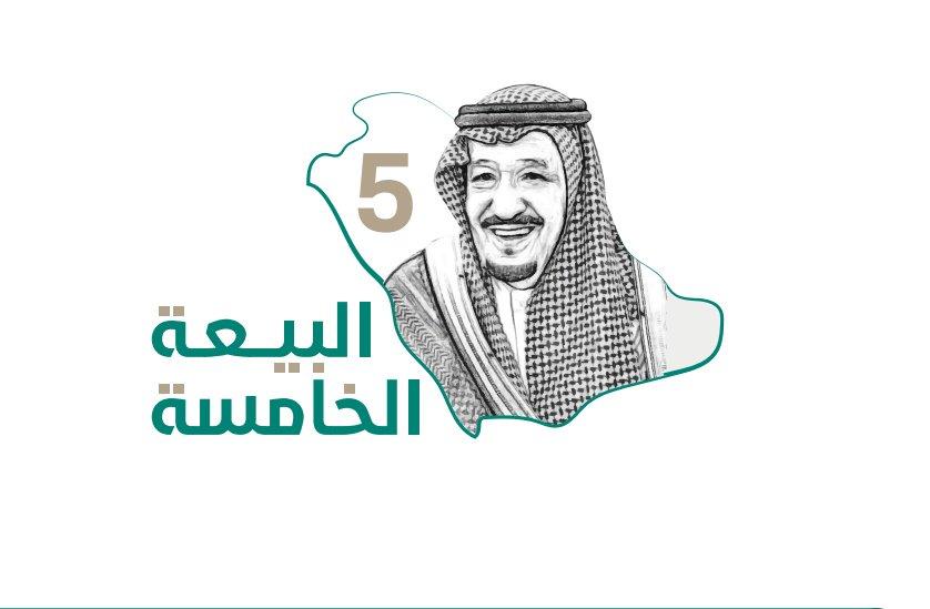 صورة هوية شعار ذكر البيعة الخامسة