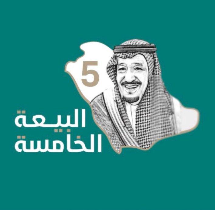 صورة هوية شعار البيعة الخامسة