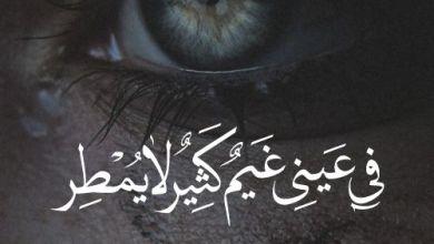 Photo of حالات واتس اب حزينة