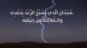 صور دعاء الرعد