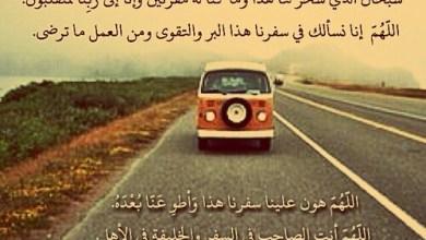 Photo of صور دعاء السفر على خلفيات مميزة