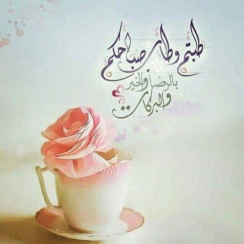 صباح الخير دينيه