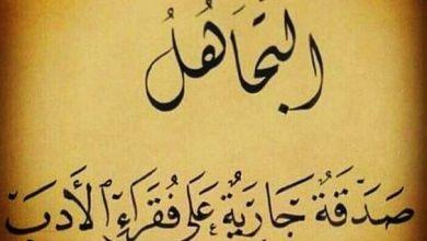 Photo of اجمل ماقيل في فن التجاهل