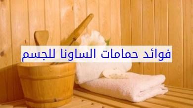 Photo of فوائد الساونا للجسم