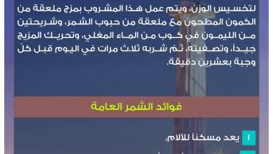 Photo of فوائد الشمر المغلي