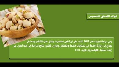 Photo of فوائد الفستق للرجيم
