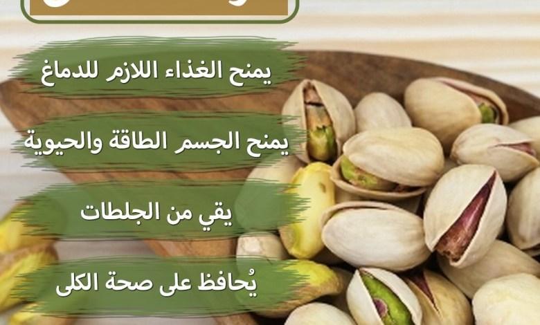 Photo of فوائد الفستق للاطفال