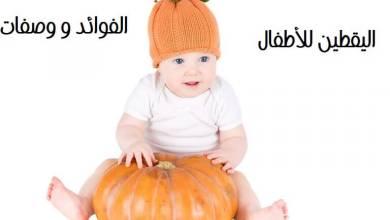 Photo of فوائد القرع للاطفال