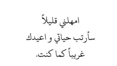 Photo of رسائل عتاب حزينة