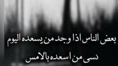 Photo of عبارات عن ناكر الجميل والجحود