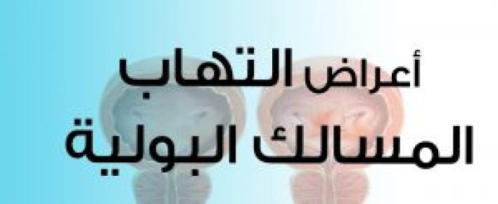 علاج التهاب المسالك البولية بالاعشاب