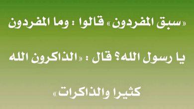 Photo of فوائد الذكر
