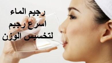 Photo of رجيم الماء