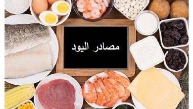 Photo of فوائد اليود