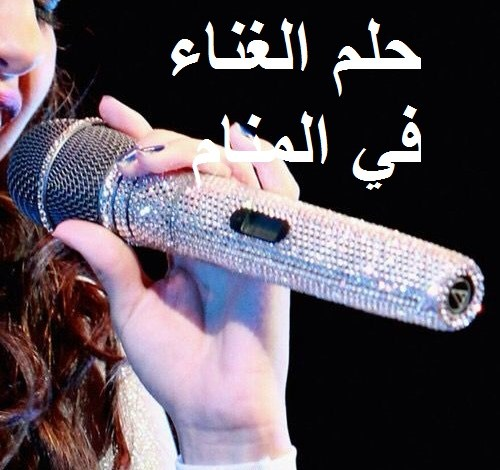 Photo of تفسير حلم الغناء في المنام