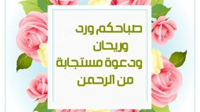 Photo of ادعية الصباح