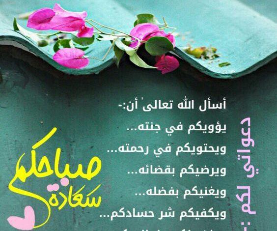 Photo of مسجات صباح الخير اسلامية