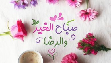 Photo of صباح الخير دعاء