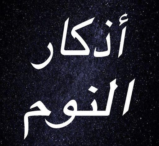 Photo of افضل دعاء عند النوم