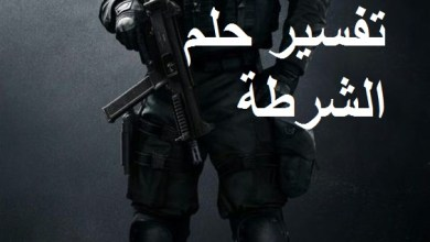 Photo of تفسير حلم الشرطة
