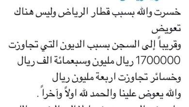 Photo of تفاصيل الدعايات المجانية التي حصل عليها أبو حمود بعد أن نشر خسارته بسبب مترو الرياض على تويتر