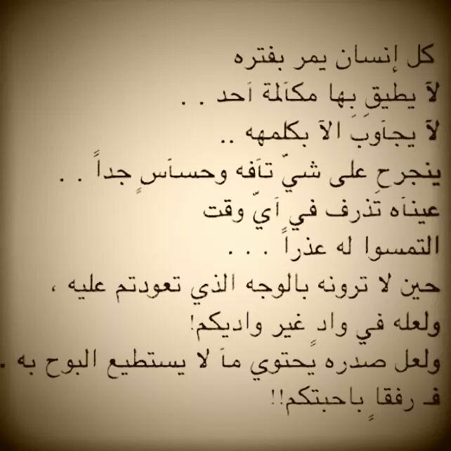 شعر عتاب