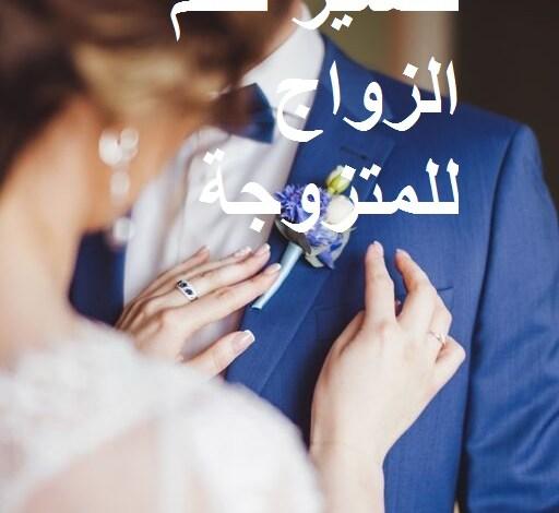 Photo of تفسير حلم الزواج للمتزوجه