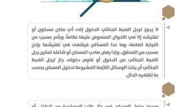 Photo of شرط تفتيش أي مسكن أو دخوله من قبل رجل الضبط الجنائي
