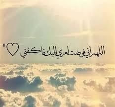 Photo of أدعية دينيه جميلة , ادعية اسلامية قصيرة