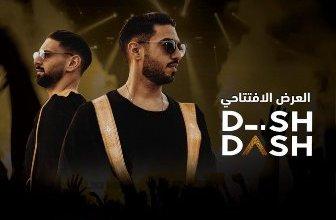 Photo of حفل فرقة ديش داش السعودية بموسم الرياض