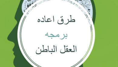 Photo of برمجة العقل الباطن