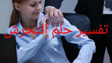 Photo of تفسير حلم التحرش