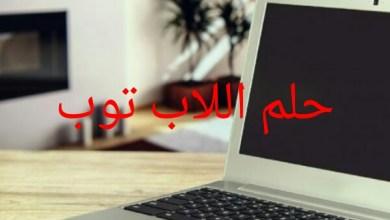 Photo of تفسير حلم اللاب توب