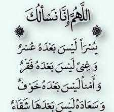 Photo of دعاء الهم والضيق , دعاء لفك الهم والضيق والكرب
