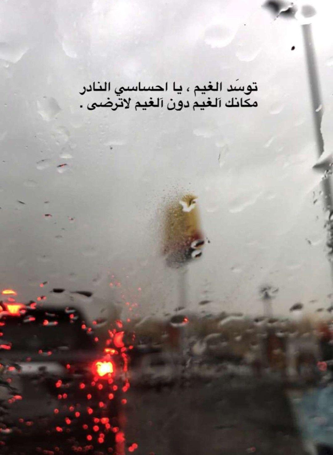 رمزيات عبارات عن المطر للواتس