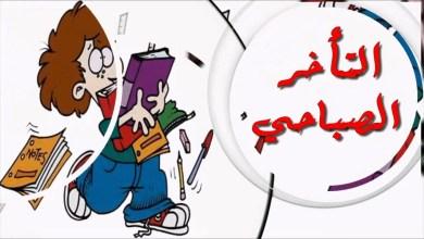 Photo of برنامج الانضباط المدرسي