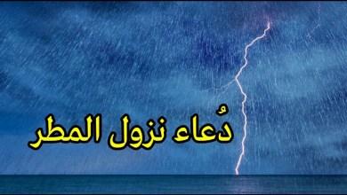 Photo of دعاء المطر الغزير مكتوب