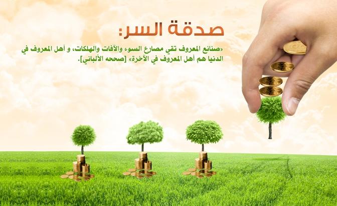 Photo of فوائد الصدقة