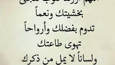 Photo of دعاء لشخص